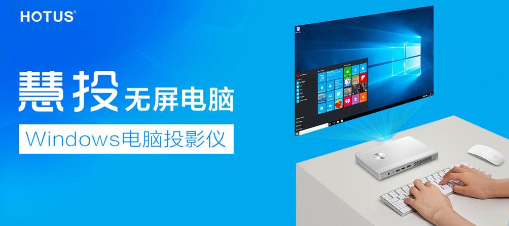 深圳工业设计公司,投影仪工业设计