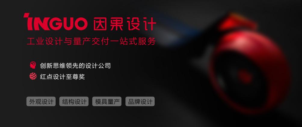 如何处理产品外观设计被抄袭问题-深圳工业设计公司