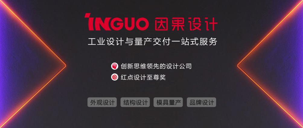 产品如何提高消费者使用体验-深圳工业产品设计公司
