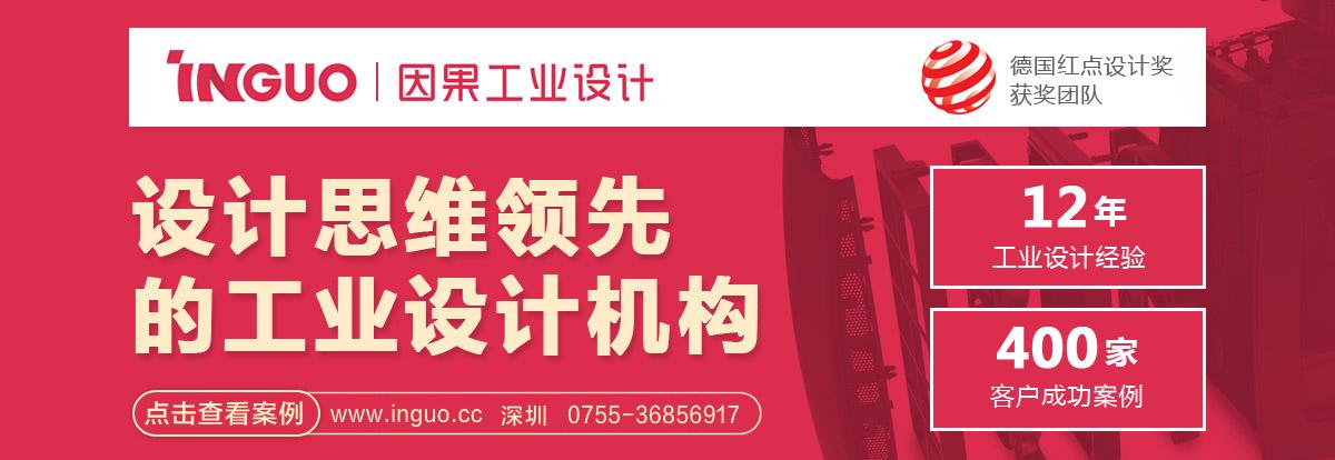 如何通过产品设计提高产品收益-深圳工业产品设计公司
