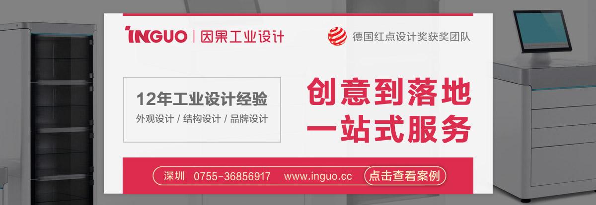 深圳工业设计
